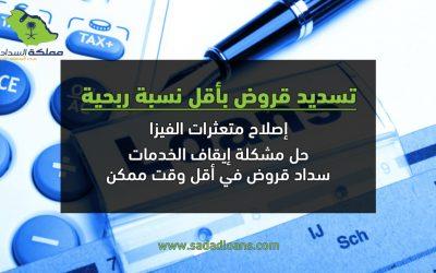 تسديد الديون داخل السعودية 2020