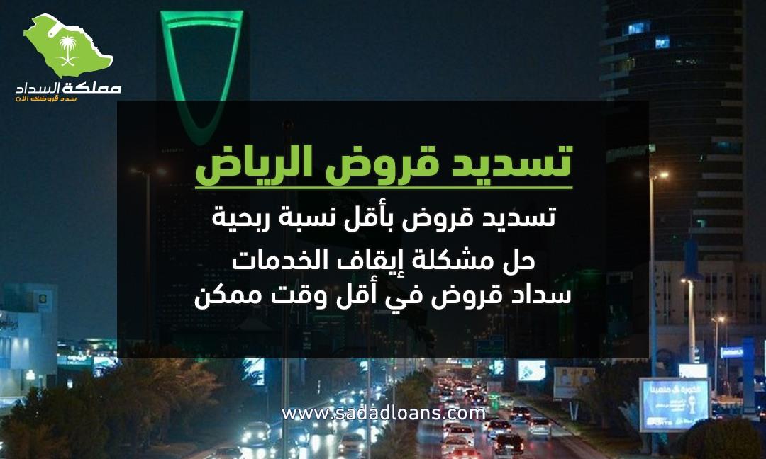 تسديد قروض الرياض باقل نسبة