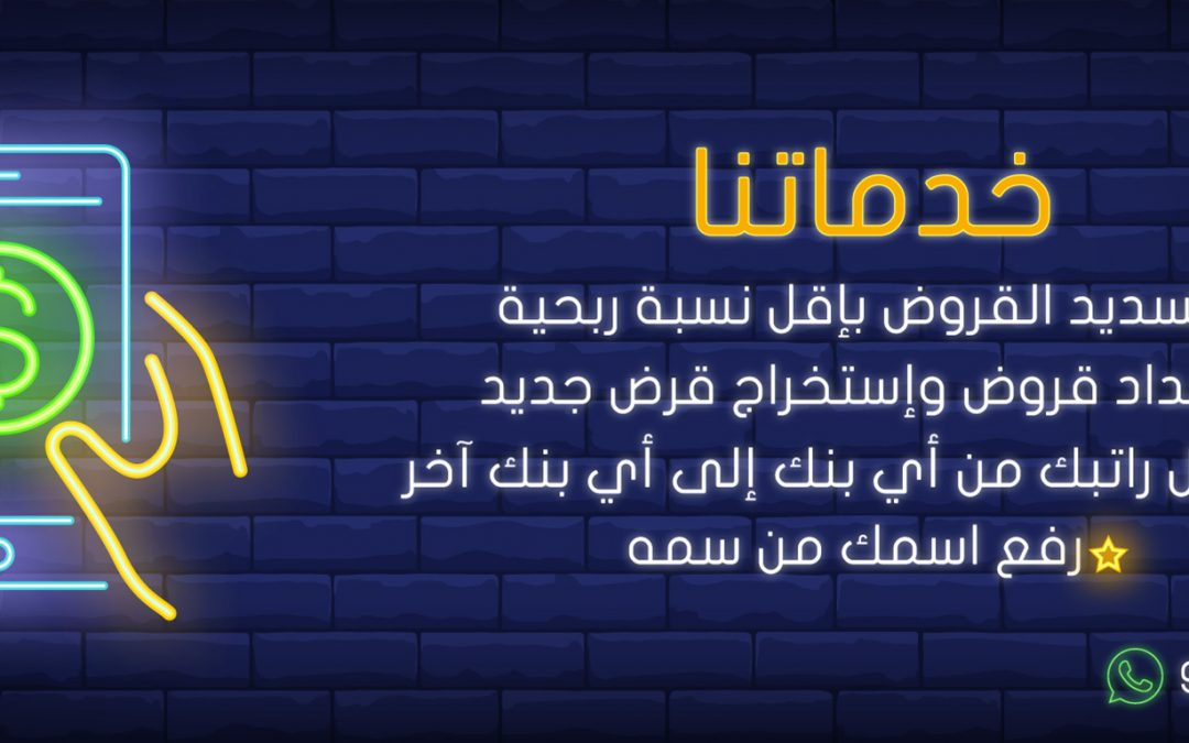تسديد قروض في اقل من 24 ساعة 0538888636 ابو فيصل