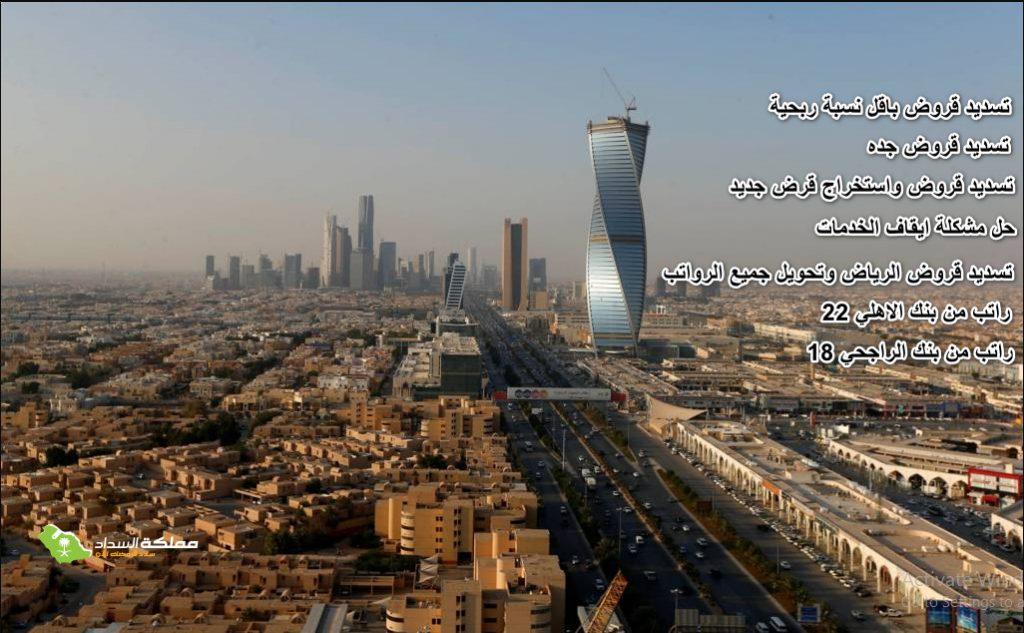 تسديد قروض الرياض