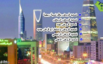 مكتب سداد باقل نسبة ربحية 0556296204