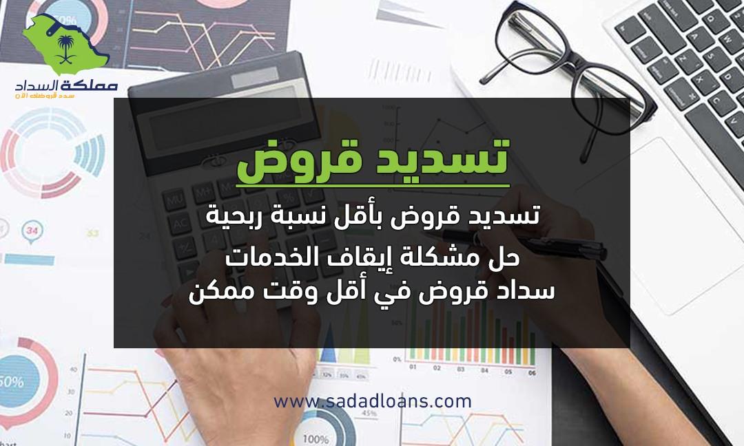 خدمات تسديد القروض داخل المملكة في اقل من 24 ساعة