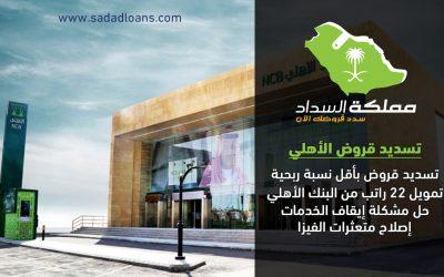 تمويل البنك الاهلي كم راتب ؟ في اقل من 24 ساعة