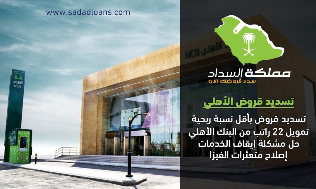 تمويل البنك الاهلي كم راتب ؟ 0502665842 في أقل من 24 ساعة