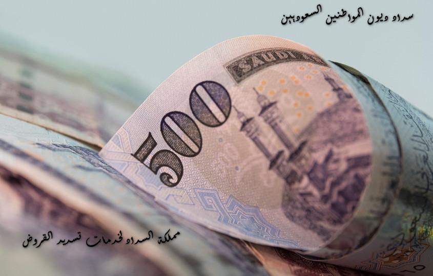 سداد ديون المواطنين السعوديين 0553190544