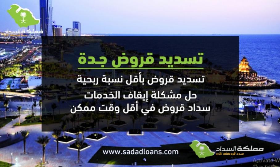 مكاتب تسديد قروض في جدة 2021 0560054990